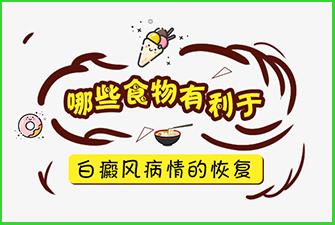 109-哪些食物有利于白癜风病情的恢复.jpg