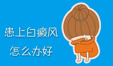 贵阳白癜风医院助白成功:白癜风应该怎么治