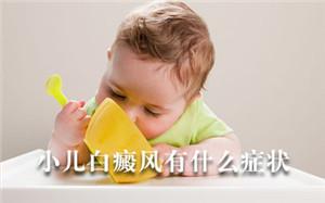 婴儿得白癜风会出现哪些症状