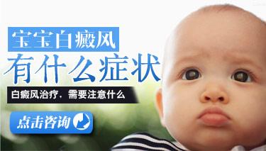儿童早期白癜风诊断症状有哪些
