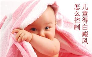 专家解答儿童白癜风的症状有哪些