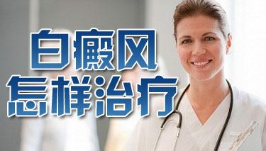 贵州治疗白癜风该怎么办好